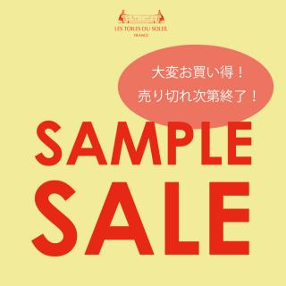 「ジョイナス横浜店」リニューアルオープンフェア開催のお知らせ
