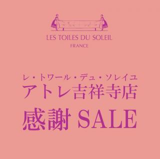 アトレ吉祥寺店限定「サンプル福袋」「B品セール」のお知らせ