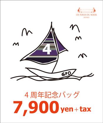 """""""グランフロント大阪店 4周年記念バッグ"""